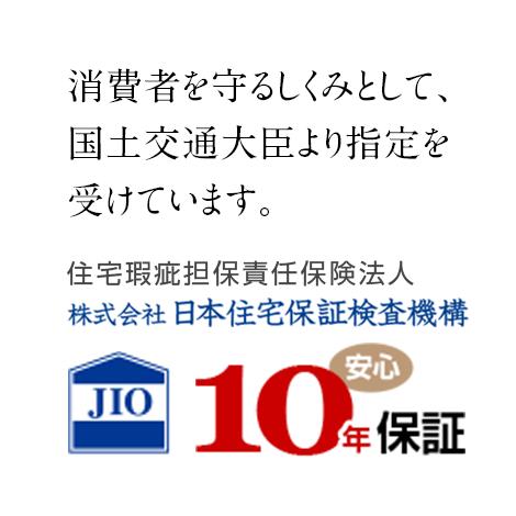 住宅瑕疵担保責任保険法人 株式会社 日本住宅保証検査機構